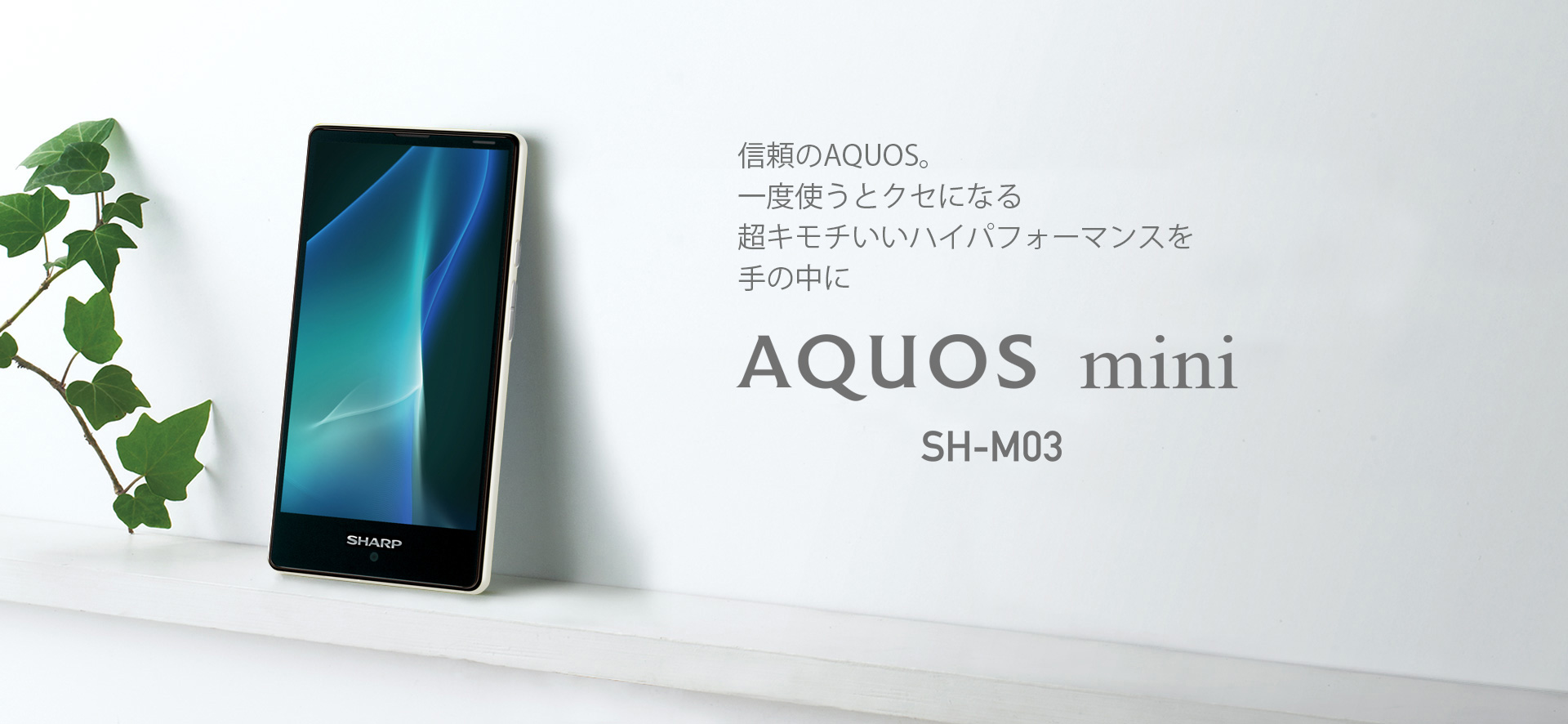 SHARP「AQUOS mini SH-M03」